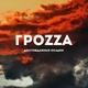 Гроzza - Грустные воспоминания