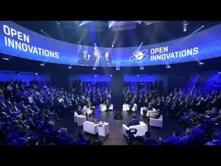 Пленарное заседание форума Открытые инновации