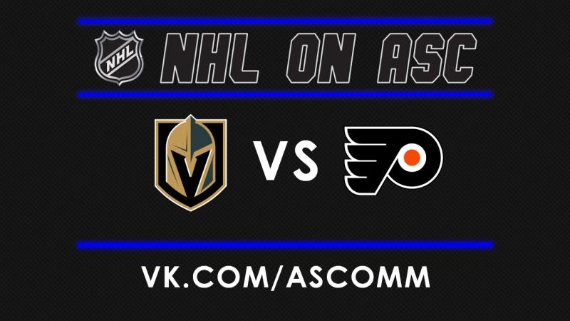 NHL   Golden Knigts VS Flyers