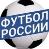 Rusfootball