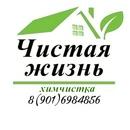 Личный фотоальбом Химчистки-Мягкой-Мебели-И-Ковров Чистой-Жизнь