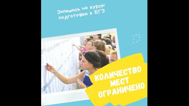 Bank Online Courses. Курсы подготовки к ЕГЭ. производит набор учащихся 11 класс