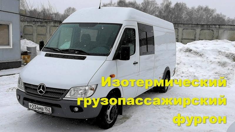 Изотермический грузопассажирский фургон Спринтер