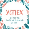 Успех   Детский развивающий центр Красноярск