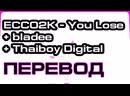 ECCO2K bladee Thaiboy Digital - You Lose RUS SUB / ПЕРЕВОД / НА РУССКОМ