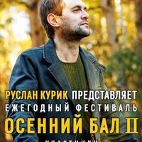 ОСЕННИЙ БАЛ Руслана Курика - II
