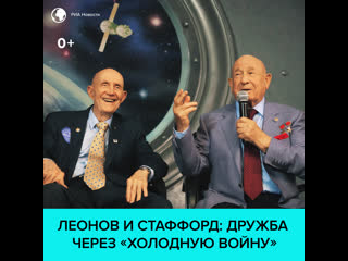 Дружба американского астронавта Тома Стаффорда и советского космонавта Алексея Леонова  Москва 24