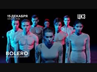 15 декабря Bolero by Liasan Utiasheva в Волгограде!