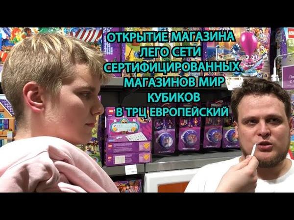 Влог Открытие Магазина Сети Сертифицированных Магазинов Лего Мир Кубиков в ТРЦ Европейский