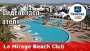 Le Mirage Beach Club – отель 4* (Тунис, Хаммамет). Обзор 2018
