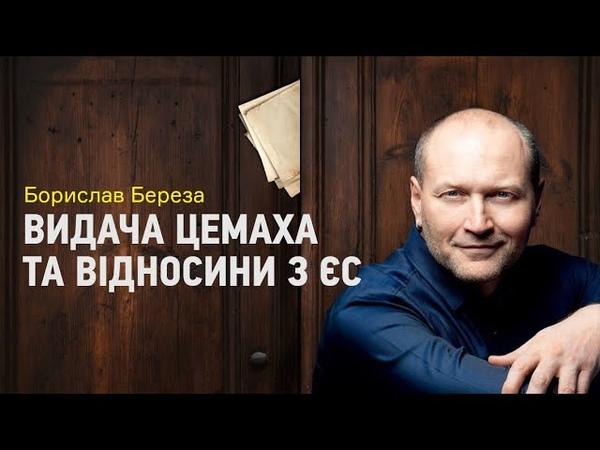 Борислав Береза видача Цемаха та ризики зіпсувати відносини з ЄС