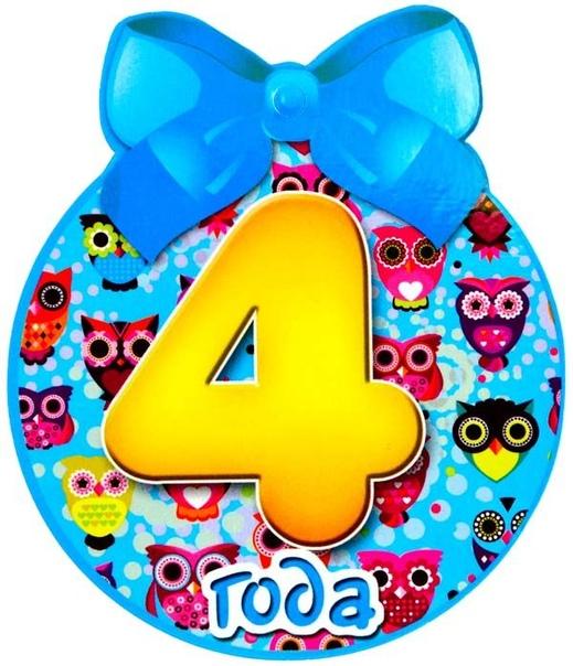 День рождения девочки 4 года картинки