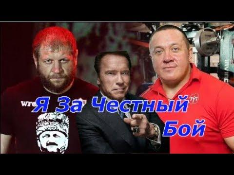 Арнольд Шварцнегер пожелал Честного боя Александру Емельяненко и Михаилу Кокляеву