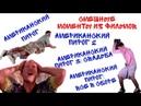 Американский пирог 1-4/Подборка лучших приколов