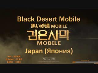 RU Black Desert Mobile ( MOBILE) Japan - Запуск серверов игры в Японии, врываемся!