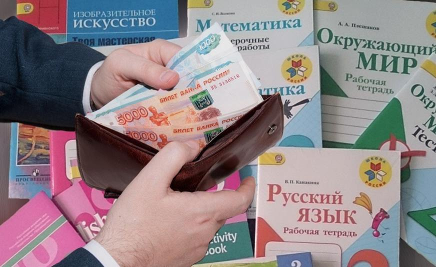В КЧР родителей школьников заставляли покупать бесплатные учебники
