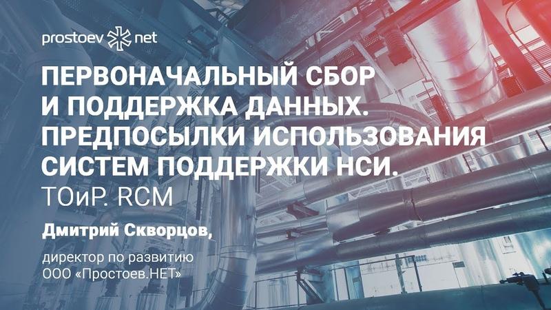 Первоначальный сбор и поддержка данных. Предпосылки использования систем поддержки НСИ. ТОиР. RCM