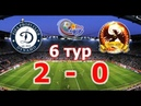 FIFA 19   Profi Club   4Stars   104 сезон   ПЛ  Dynamo - Flame Desire   6 тур