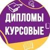 Диплом Красноярск Дипломная Курсовая Работа