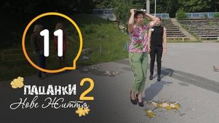 Пацанки. Новая жизнь - Сезон 2 - Серия 11
