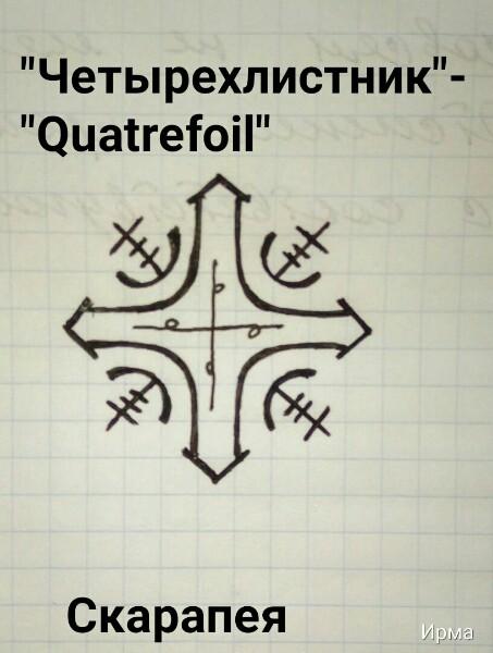 """""""Четырёхлистник"""" - """"Quatrefoil"""" C-LRJFDVjUU"""