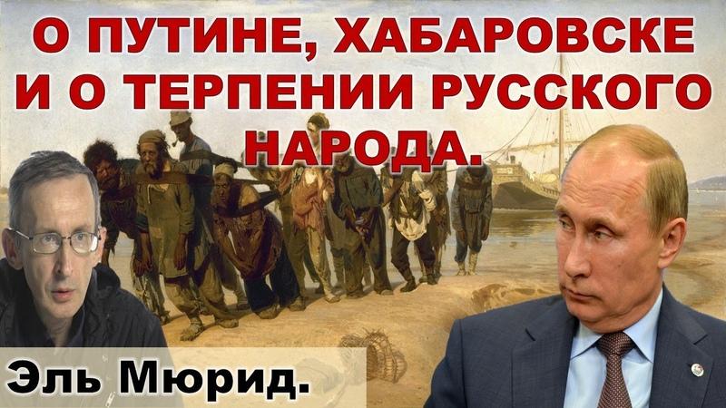 Эль Мюрид Путин утратил роль арбитра для элит