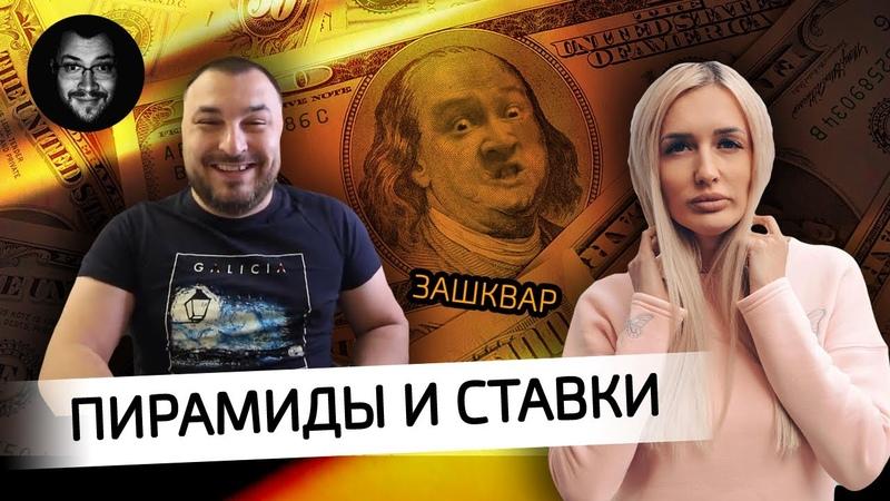 Блогеры мошенники | Мистер Хал и Vika Trap разводят на деньги - ЧЁРНЫЙ СПИСОК 77