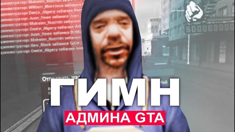 ГИМН АДМИНОВ GTA SAMP