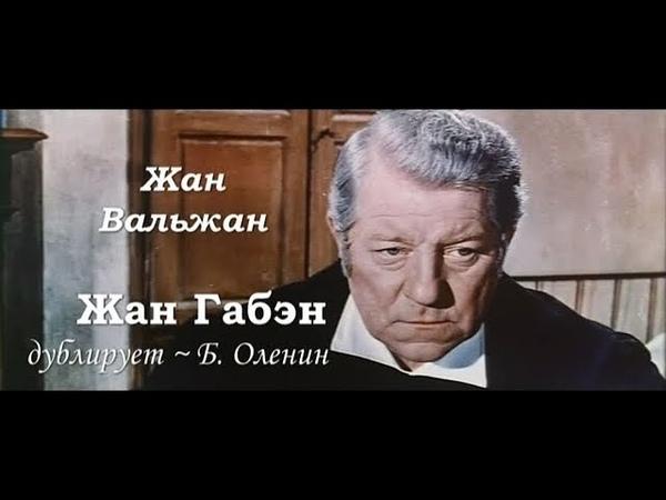 Отверженные (Франция, 1958) Жан Габен, Бурвиль, по роману В.Гюго, советский дубляж