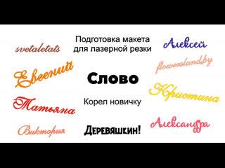 Корел для новичка или как нарисовать слово, имя или хэштэг.