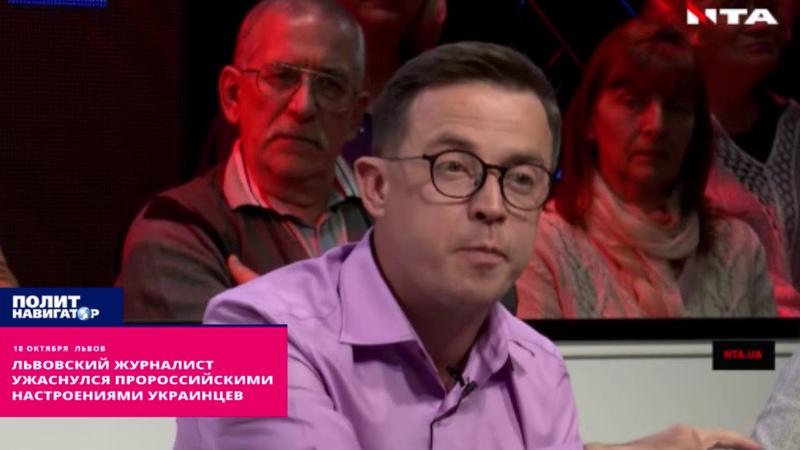 Львовский журналист ужаснулся пророссийскими настроениями украинцев