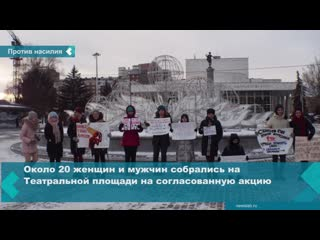 Групповой пикет против домашнего насилия прошел в Красноярске