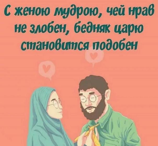 Мусульманские картинки про любовь между мужчиной и женщиной со смыслом
