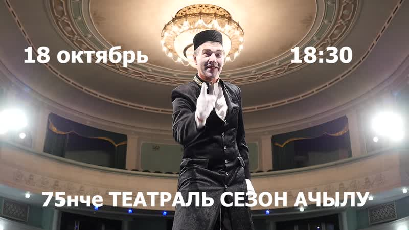 18 октябрь Әлмәт театры 75нче сезонын ача!