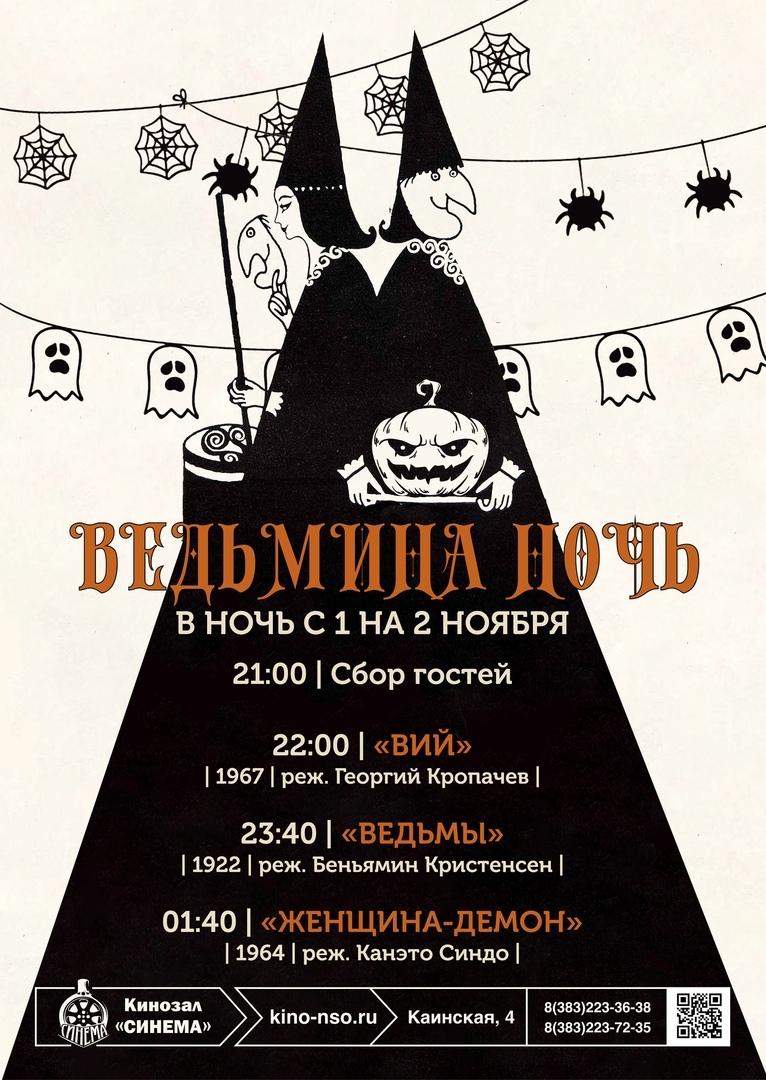 Афиша Новосибирск Ведьмина ночь: Хеллоуин в кинозале «Синема»