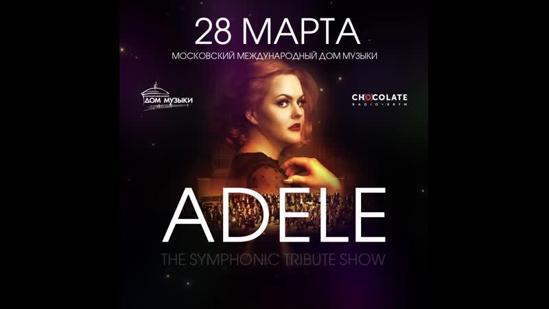 Adele the Symphonic Tribute Show – 28 марта 2020, ММДМ