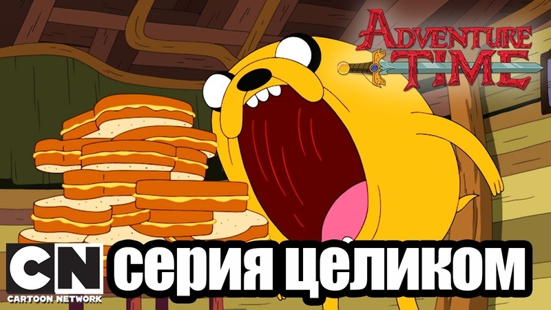 Время приключений Бонни и Недди Ангелок серия целиком Cartoon Network