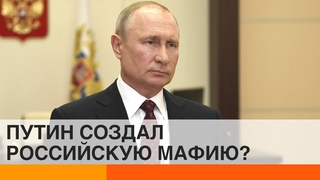 Как Путин возродил КГБ в России, и при чем тут мафия — ICTV