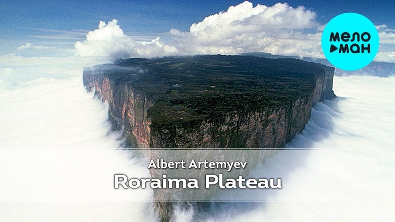 Albert Artemyev - Roraima Plateau (Альбом 2016)