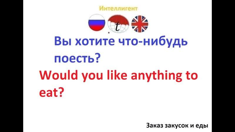 Вы хотите что-нибудь поесть? Изучение английского языка. Фразы на английском. Английский язык