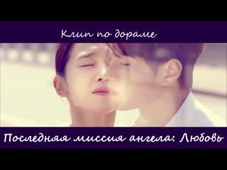 Клип по дораме Последняя миссия ангела: Любовь/Дан, одна единственная любовь, Корея, 2019