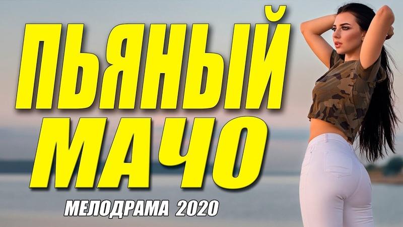 Этот фильм с запахом одеколона ПЬЯНЫЙ МАЧО @ Русские мелодрамы 2020 новинки HD 1080P