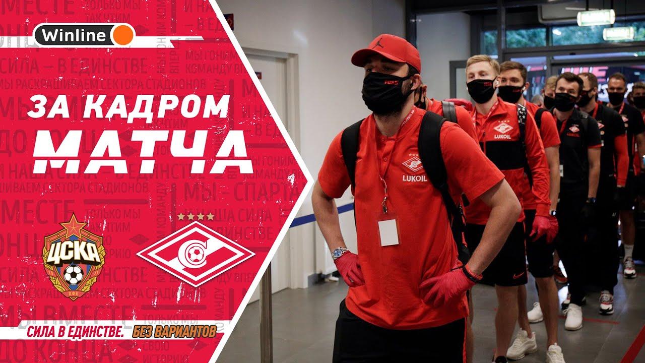 За кадром матча 25 тура ЦСКА – «Спартак» (Видео)