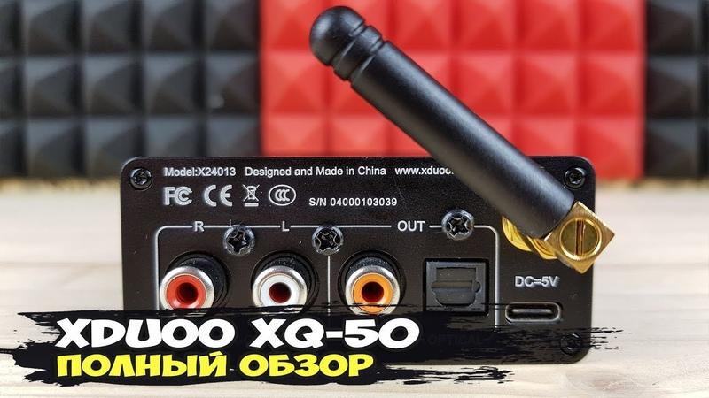 XDuoo XQ50 беспроводной ЦАП с выходом на оптику и коаксиал