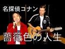 「名探偵コナン」ICHIGO TANUKI 薔薇色の人生 倉木麻衣 カバー 歌詞付き