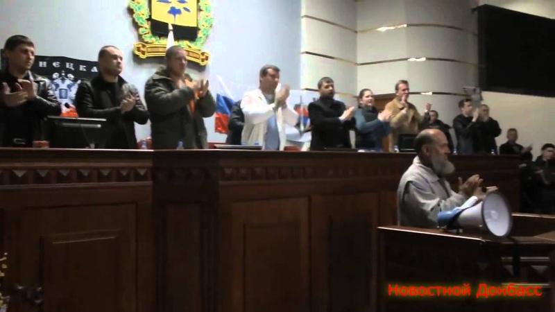 Донецк.7 апреля,2014.Провозглашение акта независимости Донецкой Народной Республики