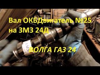Доработка мотор ЗМЗ 24д (Установка распредвала ОКБДвигатель №25) - GAZ ROD Гараж