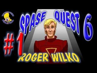 Space Quest 6 Spinal Frontier, прохождение, часть 1 [ #УсатыйНянь ]