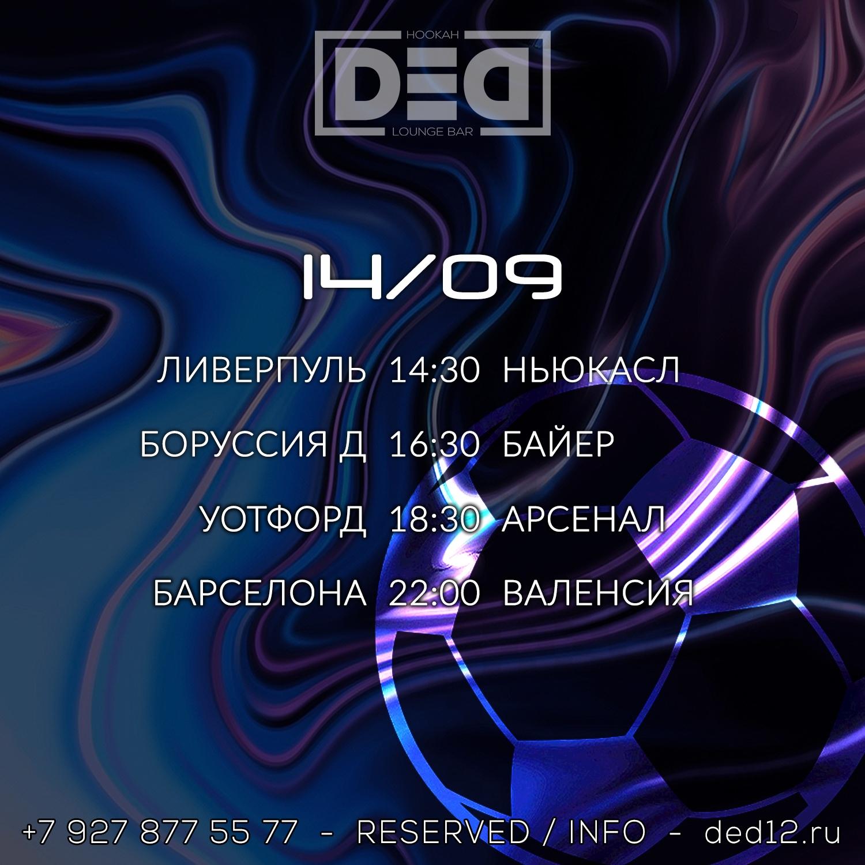 Lounge bar, кальянная «DeD» - Вконтакте