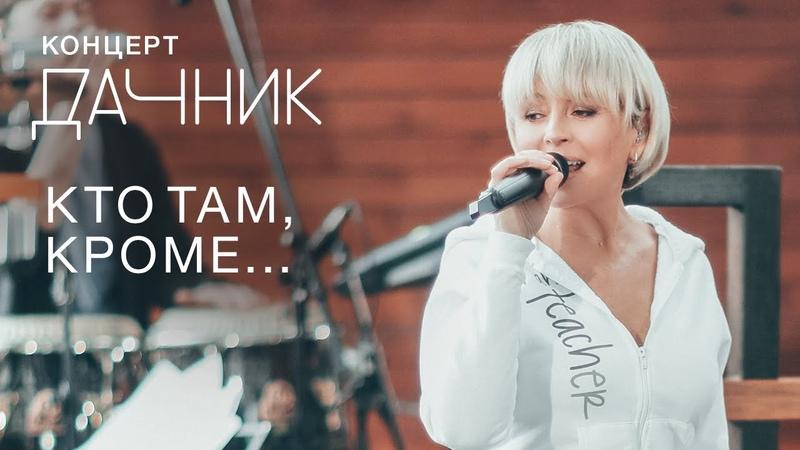 Анжелика Варум Кто там кроме Концерт дачник Новые песни 2020